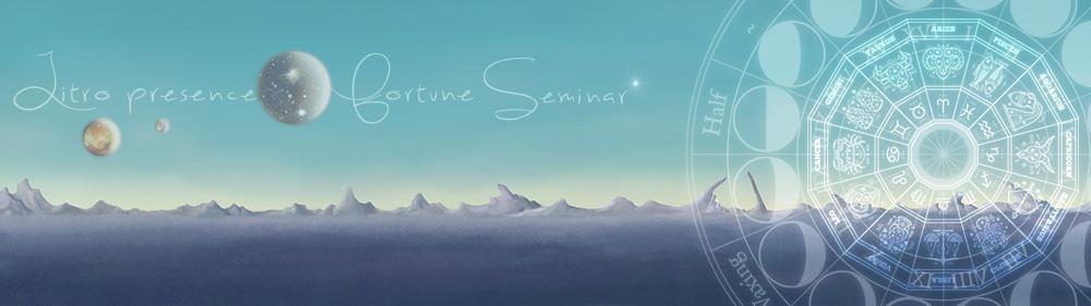 リトロ 講座 西洋占星術 学校 セミナー スクール イオンカルチャー